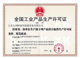 九州工业生产许可证副本